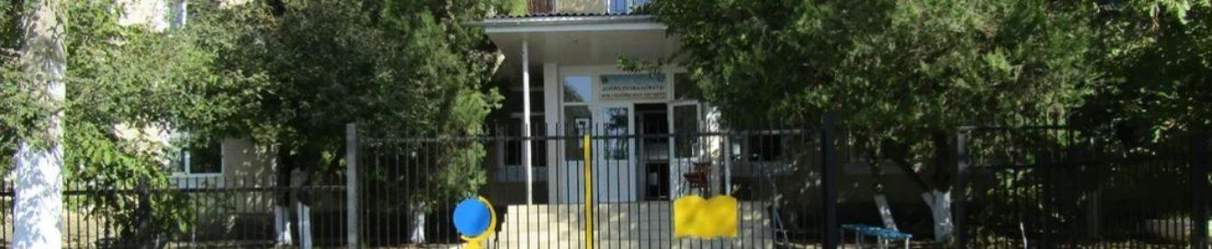 Гимназия села Гайдар им.Ф.А. Ангели